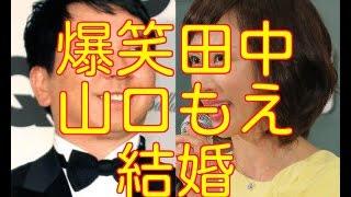 結婚 山口もえ「爆笑のたえない家庭を」田中に全面期待 引用:http://he...