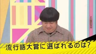 【Nogizaka under construction】〈2016.12.25〉『流行語大賞2016』《...