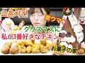 【クリスマス】韓国最強チキンと最強お菓子の家。安定に超美味しいやつ。(キョチョンチキンのハニースティック、チーズボールとキムヨンモのお菓子ハウス)
