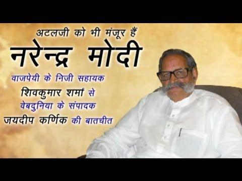 Interview with Atal Bihari Vajpayee's PA Shiv Kumar Sharma