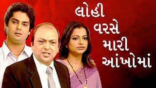 Lohi Varse Maari Aankho Ma - Suspense Gujarati Natak Full - Hemant Jha - Anand Goradia - Homi Wadia