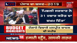 Budget Live: Opposition Creates Ruckus Inside Assembly As Manpreet Badal Presents Budget