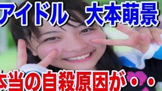 【文春】アイドル大本萌景16の本当の自殺原因がヤバすぎる・・・