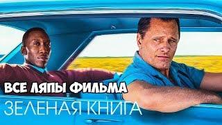 """Все ляпы фильма """"Зеленая книга"""" [Green book] (перезалив)"""