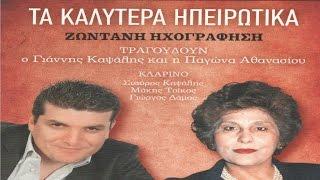 Γιάννης Καψάλης & Παγώνα Αθανασίου -  Τα Καλύτερα Ηπειρώτικα FULL CD