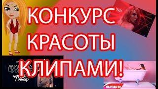 КОНКУРС КРАСОТЫ КЛИПАМИ В АВАТАРИИ С ГОЛОСОМ