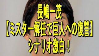 【関連動画】 4番 サード 長嶋一茂 https://www.youtube.com/watch?v=j...