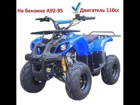 M54-G7 квадроцикл 125 кубовый доставка