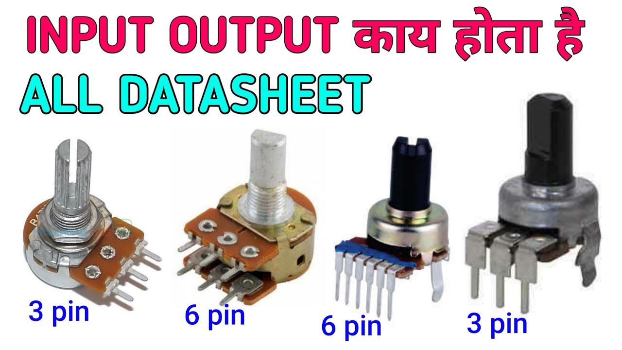 how to volume/3 pin.6pin.all datasheet//input output काय होता  है//#electronicsverma - YouTubeYouTube
