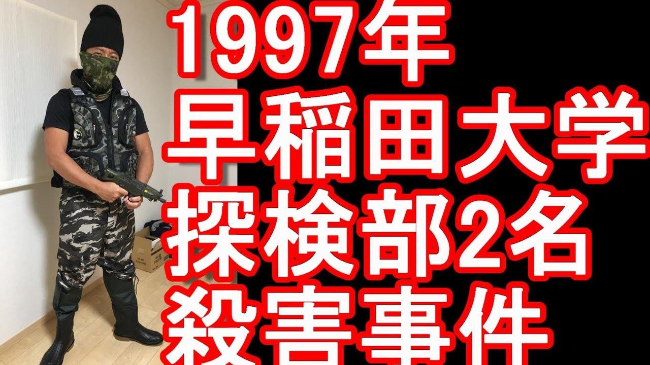ペルー早稲田大学探検部員殺害事件 - JapaneseClass.jp