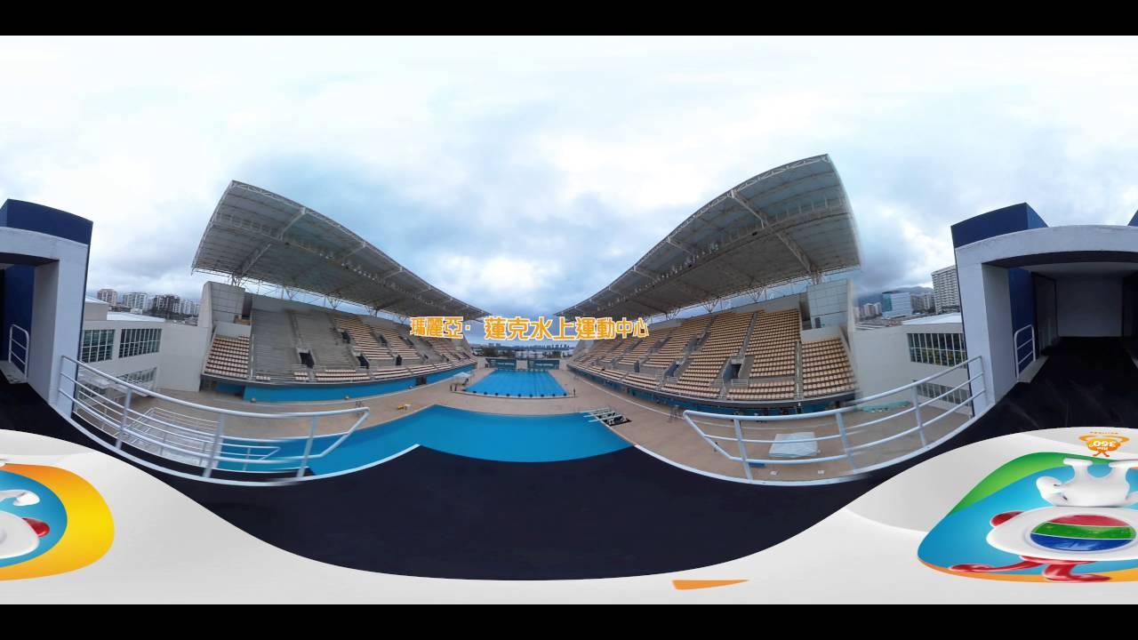 里約奧運2016 - 瑪麗亞·蓮克水上運動中心 [360 video] (TVB) - YouTube