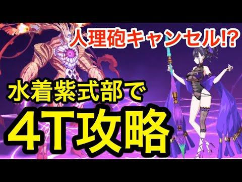 Download 【FGO】水着紫式部でギミック封殺!魔神王ゲーティア戦4ターン攻略:終局特異点メモリアルクエスト【Fate/Grand Order】