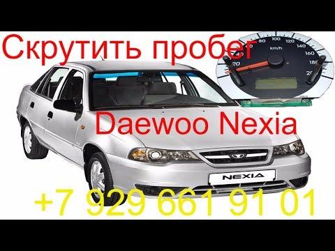 Скрутить пробег Daewoo Nexia 2011г.в, дёшево,  Раменское, Жуковский, Москва