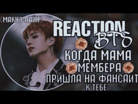 [РЕАКЦИЯ BTS]КОГДА МАМА(МЕМБЕРА) ПРИШЛА НА ФАНСАЙТ К ТЕБЕ(МАКНЭ-ЛАЙН)