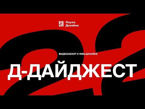 Д-Дайджест. 22 Выпуск: Жирный выпуск