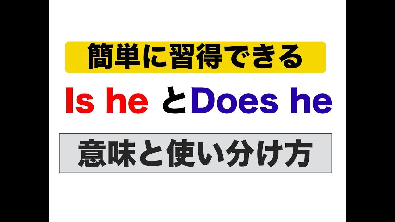 英語のIs heとDoes he の意味と使い分け方 (簡単に習得できるスピーキング練習動画)