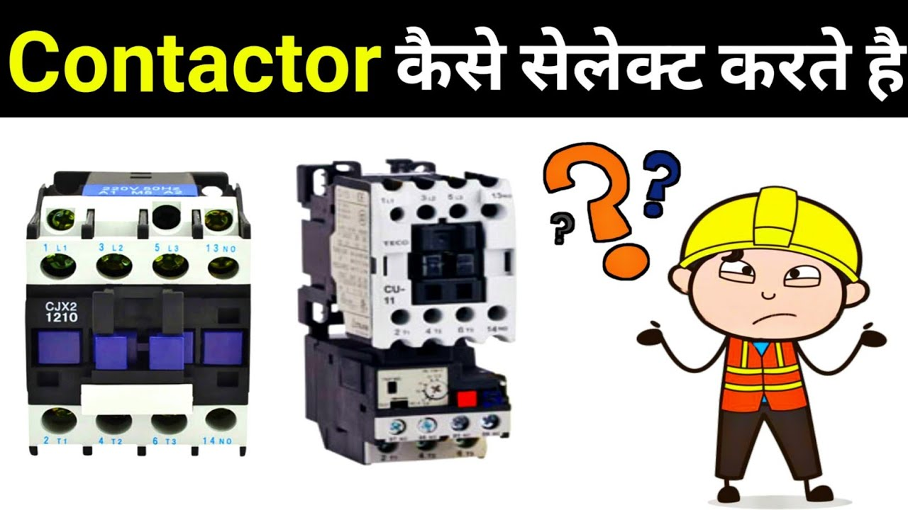 How to select Contactor for Motor | मोटर पर कितने का कॉन्टैक्टर लगाए | electrical contactor in hindi