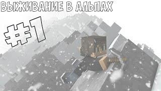 Выживание в Альпах [Minecraft] #1