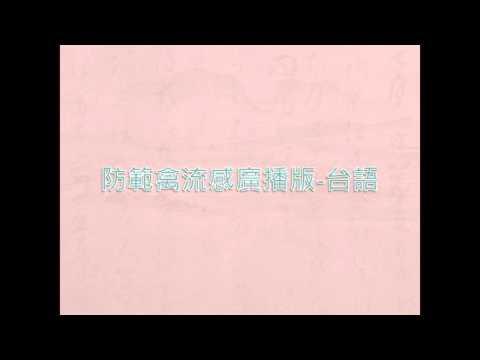 防範禽流感台語廣播-牧場篇