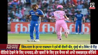 Rajasthan beat Mumbai by 5 Wickets - Steven Smith 59* Runs Inning - IPL 2019