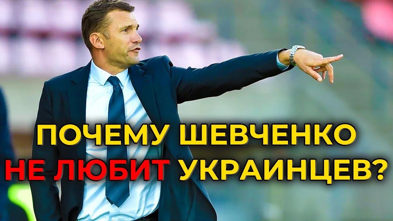 Почему Андрей Шевченко не любит украинцев? | Новости футбола сегодня онлайн томоша килиш