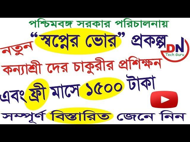 New Prakalpa Swapno Bhor || Kannyashree New Prakalpa