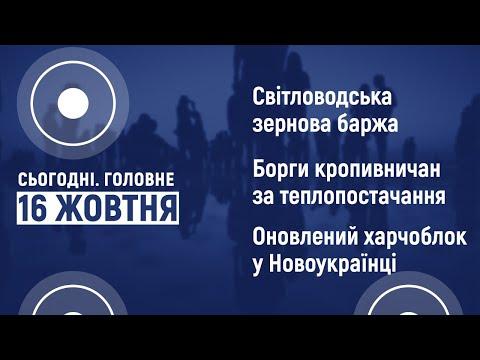 Суспільне Кропивницький: Найбільша баржа в Україні, борги за тепло, оновлений харчоблок. Сьогодні. Головне | 16 жовтня