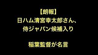【朗報】日ハム清宮幸太郎さん、侍ジャパン候補入り 稲葉監督が名言【野球】