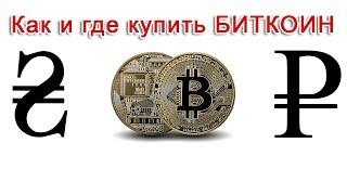 Где и как купить Биткоин за гривну, рубль и др  Надежный способ №1   Телеграмм бот