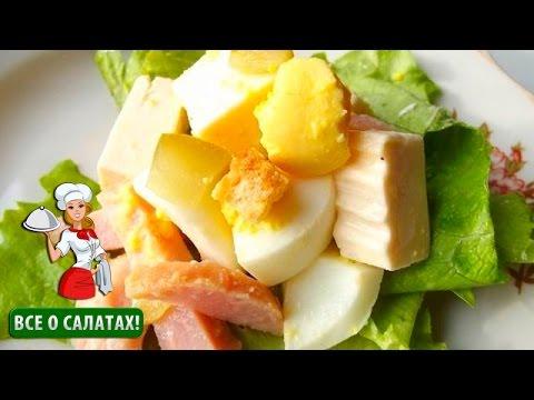 Салат из сыра и колбасы Застольный (салат с плавленным сыром, салат с сыром)