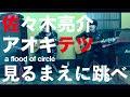 見るまえに跳べ - a flood of circle [SATETSU ver.]