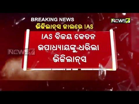 IAS Officer Bijay Ketan Upadhyaya In Vigilance Net, Caught While Taking Rs 1 Lakh As Bribe - 동영상