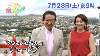 土曜よる9時 『世界ふしぎ発見!』 7月28日放送予告 ミステリーハンター...