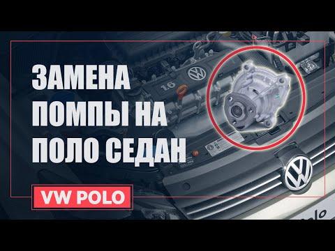 ЗАМЕНА ПОМПЫ СВОИМИ РУКАМИ | VW POLO