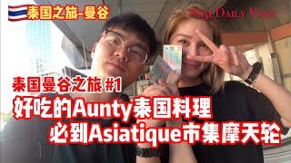 大马人曼谷旅行 Tips #1 | 隐藏版Aunty泰国料理 必去Asiatique摩天轮 #151 Daily Vlog