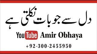 Dil se jo baat nikalti hai asar rakhti hai in urdu allama iqbal poetry
