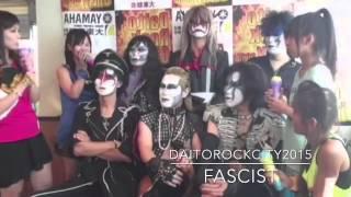 2015-08-23大東ロックシティ2015 出演者インタビュー だいどーるず。 Da...
