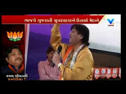 Actor Naresh Kanodia BJP Gujarat Election Campaign on Vishesh program | Vtv News
