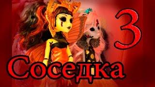 "СЕРИАЛ Monster High(монстер хай)""Соседка"" 9.серия(3.серия 2.сезон) КОНЕЦ, ПСИХУШКА"
