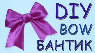 Мастер класс из атласных лент БАНТИК  // Bow satin ribbons