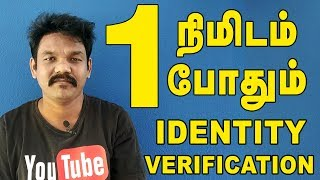 How To Verify Your Personal Identity In Google Adsense Tamil | Online Tamil Anand
