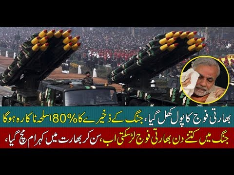 How Many Days India Can Face Pakistan Or China? Huge Amount Of Ordnance Became Useless