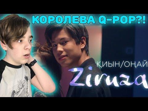 КОРОЛЕВА Q-POP?! | Ziruza - Қиын/Оңай Реакция | Реакция на Q-POP - Зируза!