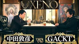 Download 【中田敦彦 vs GACKT】〜月夜の魔王〜【XENO ゼノ】