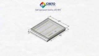 Светодиодная панель LED-1815 www.svetorezerv.ru(Полный аналог светильников типа 2х40 Вт - светодиодная панель LED 1818 CW / LED 1816 NW / LED 1817 WW. Она отлично подойдет..., 2016-05-18T18:48:56.000Z)