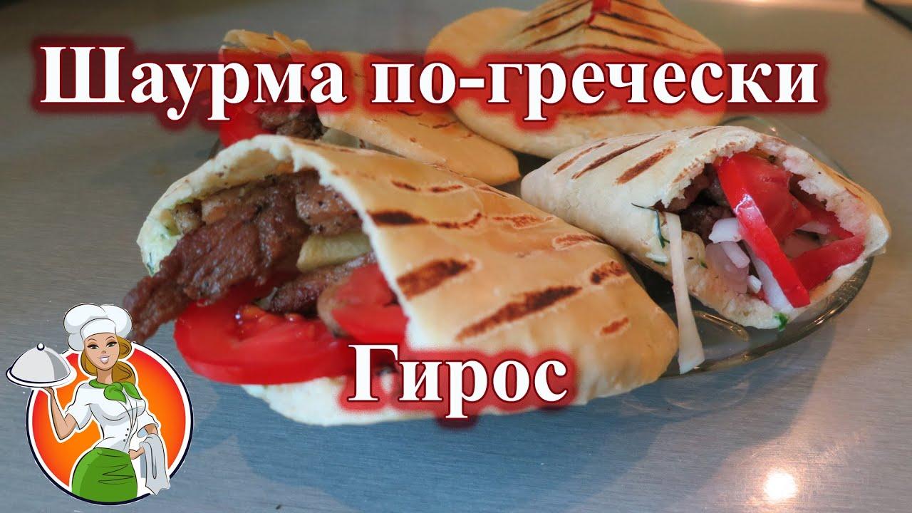 греческая шаурма рецепт