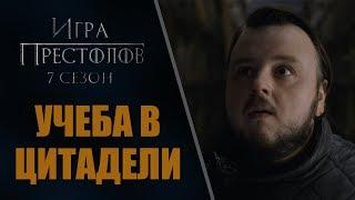 Игра Престолов 7 сезон - 1 серия! Учеба Сэма в Цитадели! |  Game of Thrones