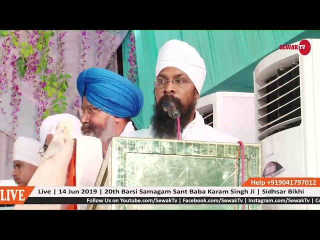 Part-2 | Live 14 Jun 2019 | 20th Barsi Samagam Sant Baba Karam Singh Ji | Sidhsar Bikhi #SewakTv