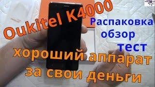 oukitel K4000 - бюджетный долгожитель. Распаковка, обзор, тест