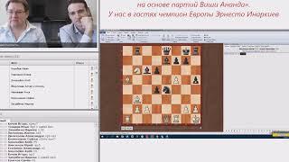 Видеоурок по шахматам (фрагмент) - Константин Сакаев и Эрнесто Инаркиев